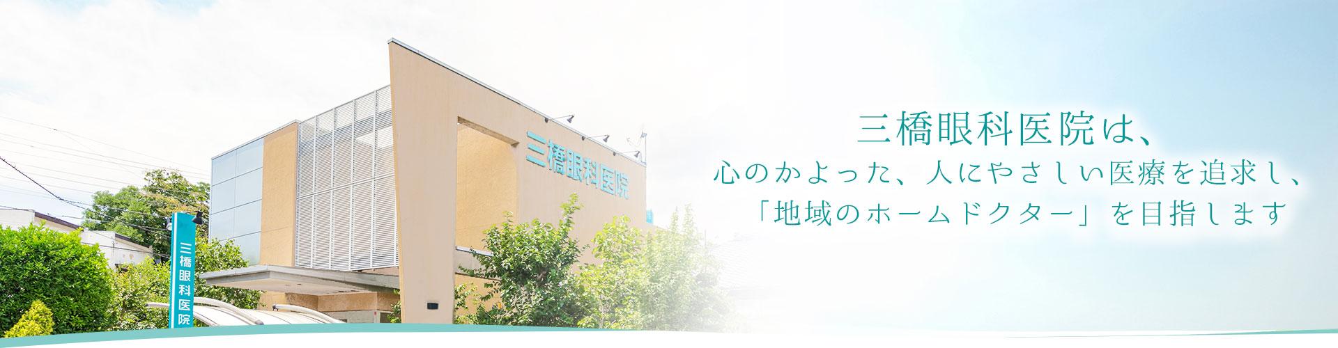 三橋眼科医院